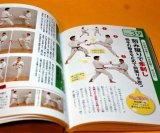 "Karate ""the secret for winning"" how to BOOK from Japan"