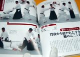 Primer of AIKIDO book from Japan japanese