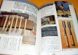 Japanese chisel NOMI book from japan craft, carpenter, plane, daiku, oire