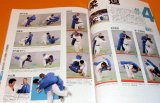 Martial arts Technique Encyclopedia book karate sumo sambo taekwon-do etc