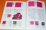 Encyclopedia of Japanese Color book japan kimono ukiyo-e design edo
