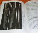 Album of Japanese sword KATANA book japan samurai