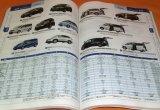 Japanese Motor Vehicles Guidebook 2013-2014 vol.60 book from Japan