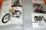Made in Japan Motorcycle History book BRIDGESTONE MIYATA KAWASAKI etc