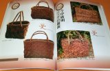 Rare! Natural Craft VINE BASKET book from japan japanese bag