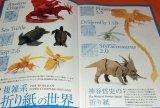 Original Origami by Satoshi Kamiya book japan japanese paper folding