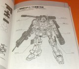 DRAWING ROBOTS book from Japan manga animation mecha powered suites