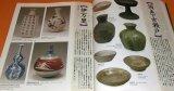 Japanese Sake Cup SYUHAI and Sake Bottle TOKKURI 1000 book Japan Flask
