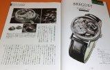 Mechanical Watch BIBLE book BREGUET BVLGARI CHOPARD IWC OMEGA SEIKO etc