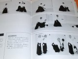 RARE ! Model of Aikido (Application) book from Japan Japanese martial art