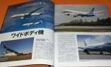 WORLD AIRLINERS YEARBOOK 2014 - 2015 All 156 Type book airplane Japanese