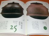 ASHIYA GAMA : Japanese tea ceremony Kama book Japan sado chado chanoyu