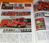 Japanese Fire Truck (Fire Engine) 2003-2012 photo book from Japan