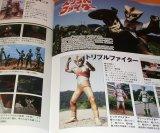 Tsuburaya Pro All the Monster Pictorial Books Japanese Japan Ultraman