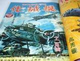 Science Fiction Weapons illustrations by Shigeru Komatsuzaki Sci-fi Japan