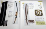 Illustrated Japanese sword NIHONTO book from japan samurai katana