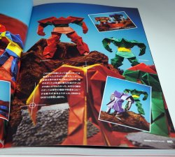 Photo1: ORIROBO ORIGAMI SOLDIER Paper folding Robot book from Japan Japanese