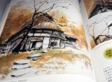 Draw a private house in the Jpanese Ink wash painting book from Japan