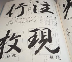 Photo1: Basics of Japanese Calligraphy illustrated book from Japan