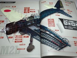Photo1: Trajectory of the Zero Fighter 3DCG book from Japan Japnese