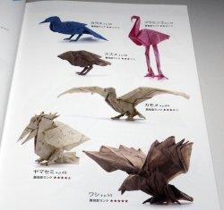 Photo1: Real Flying Creatures Origami (Paper-Folding) book bird insect dragon bug