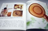 Make Handmade Bamboo Basket and Tableware Craft Work book from Japan