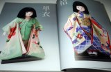 Make Japanese Ichimatsu Doll Kimono Garment book from Japan traditional