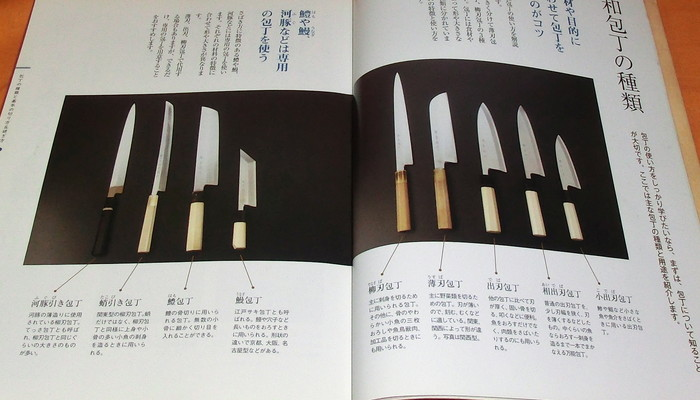 the simplest japanese hocho kitchen knife textbook book jaapn cutlery books wasabi. Black Bedroom Furniture Sets. Home Design Ideas