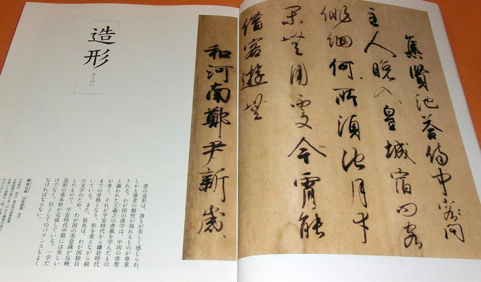 Japanese Calligraphy From Ancient To Edo Book Japan Kukai