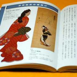Photo1: Ukiyo-e Illustrate Photo Book ukiyoe from japan