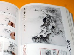 Photo1: Japanese‐style painting picture in India Ink how-to book from japan
