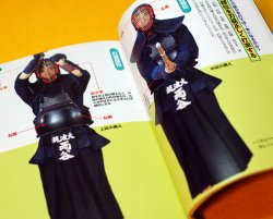 Photo1: Rules and how to win of Kendo Book Japanese from japan