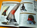 Japanese SAMURAI OLD WAR ARMOR and KABUTO helmet photo book Japan