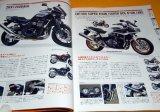 ALL Motorcycle (Motorbike Bike) in Japan 2009 photo book japanese