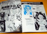 The Bible of MANGA (comics) No1Production of light and shadow book japan