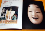 Japanese NOH MASK book from japan