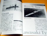Japanese submarine compendium photo book from 1905 japan