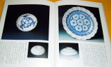 Imari Porcelain book from Japan japanese