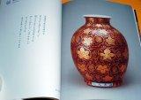 Kitaoji Rosanjin heart of vessel ART BOOK from japan japanese