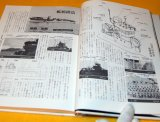 Japanese aircraft carrier book from japan rare war ww2