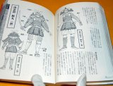Samurai armor and weapon book from japan KABUTO KATANA YOROI NINJA rare