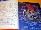 Newton magazine book. of Hayabusa from japan japanese JAXA