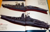 History of development of the warship in Japan book japanese ww1 ww2 rare