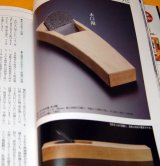 Japanese KANNA plane book from japan craft, corner, flat, cutter