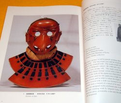 Photo1: Japanese SAMURAI OLD WAR ARMOR MASK japan, sengoku, yoroi, kabuto, katana