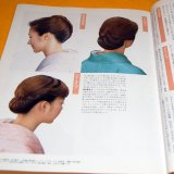 Japanese Kimono Hairstyle and how to wears book from japan, obi, kanzashi