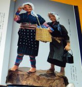 Japanese craft doll photo book japan, rare, vintage, vtg, farm village