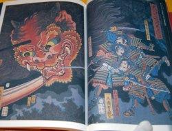 Photo1: Japanese Yokai Monster Ukiyo-e artist book ukiyoe, japan, meiji