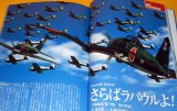 Japan and the United States Air Battle 1941-1944 book, Zero Fighter