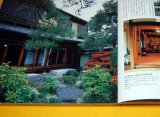 Japanese house 1 (Kinki district) photo book japan, architecture, carpenter